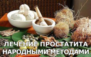 Лечение простатита у мужчин: лекарства и народные рецепты