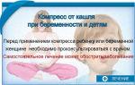 Водочный компресс от кашля ребенку: особенности применения