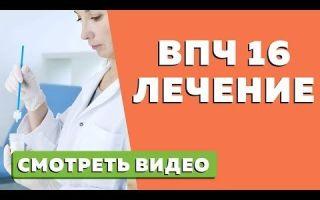 16 генотип впч: что это и как проводится лечение заболевания