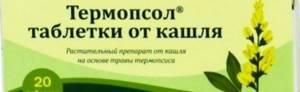 Термопсис таблетки от кашля: инструкция по применению препарата