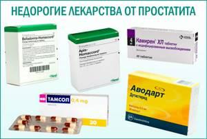 Лекарство от простатита у мужчин: список целебных препаратов