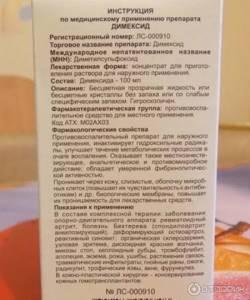 Компресс с Димексидом от кашля ребенку: правила, предостережения