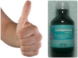 Салициловая кислота от бородавок: способы применения средства