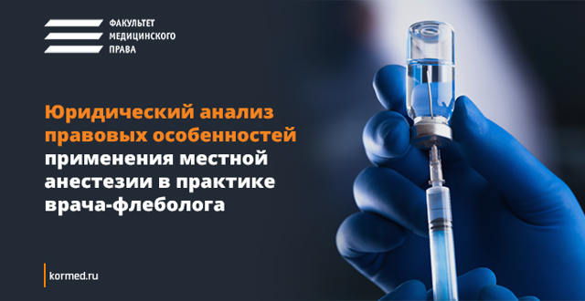 Компетенция анестезиолога и существующие методы обезболивания