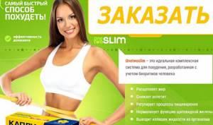 Как эффективно похудеть с помощью капель «onetwoslim»