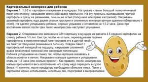 Компресс из картошки от кашля: полезные свойства и применение