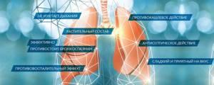 Сироп от кашля Бронхолитин: эффективность применения препарата