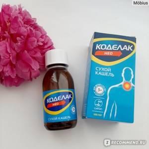 Средство от кашля Нео Коделак: быстрая помощь во время болезни