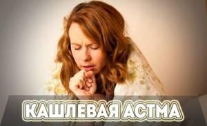 Астматический кашель: причины возникновения у взрослых и детей