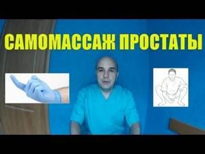 Боль при массаже простаты: патология или нормальное явление