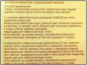 Салипод от бородавок: принцип действия и противопоказания
