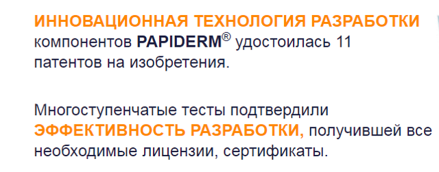 Устранение папилломы с помощью средства papiderm