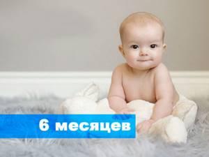 Ребенок в 6 месяцев: почему появляется и как лечится кашель и насморк