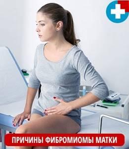 Симптомы фибромиомы в матке и подходы к лечению заболевания