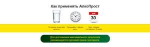 АлкоПрост: реально эффективные и безопасные капли от алкоголизма