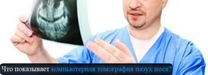 Особенности проведения компьютерной томографии носовых пазух
