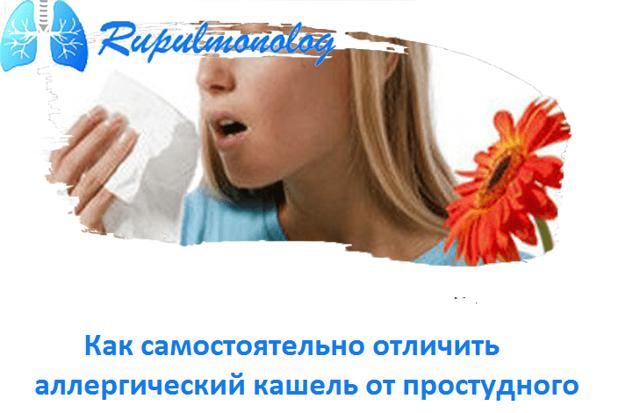 Как самостоятельно отличить аллергический кашель от простудного