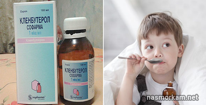 Кленбутерол сироп от кашля: инструкция по применению препарата