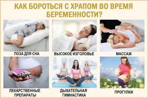 Храп при беременности: причины появления и методы лечения
