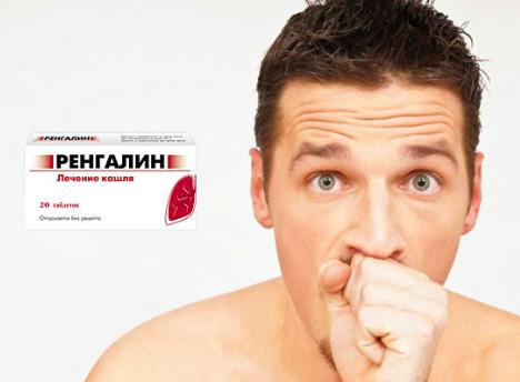 Ренгалин от кашля: инструкция по применению и противопоказания