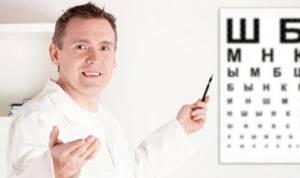 Консультация окулиста при патологиях зрительного анализатора