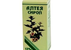 Сироп Алтея: от какого кашля показано принимать этот препарат