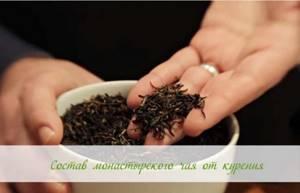 Монастырский чай от курения: быстрое избавление от зависимости