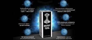 Капли «МОЛОТ ТОРА»: средство для улучшения потенции у мужчин