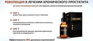Простанорм от простатита: особенности использования препарата