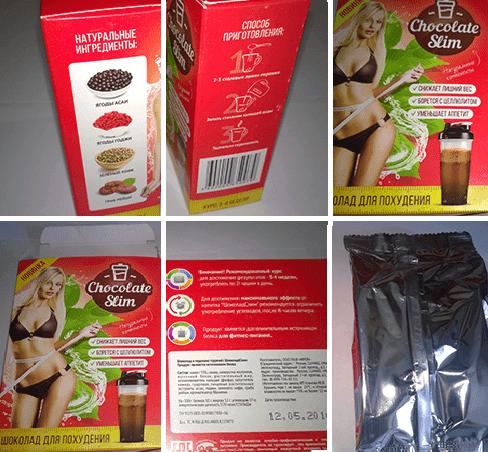 Шоколадный напиток chocolate slim для снижения веса